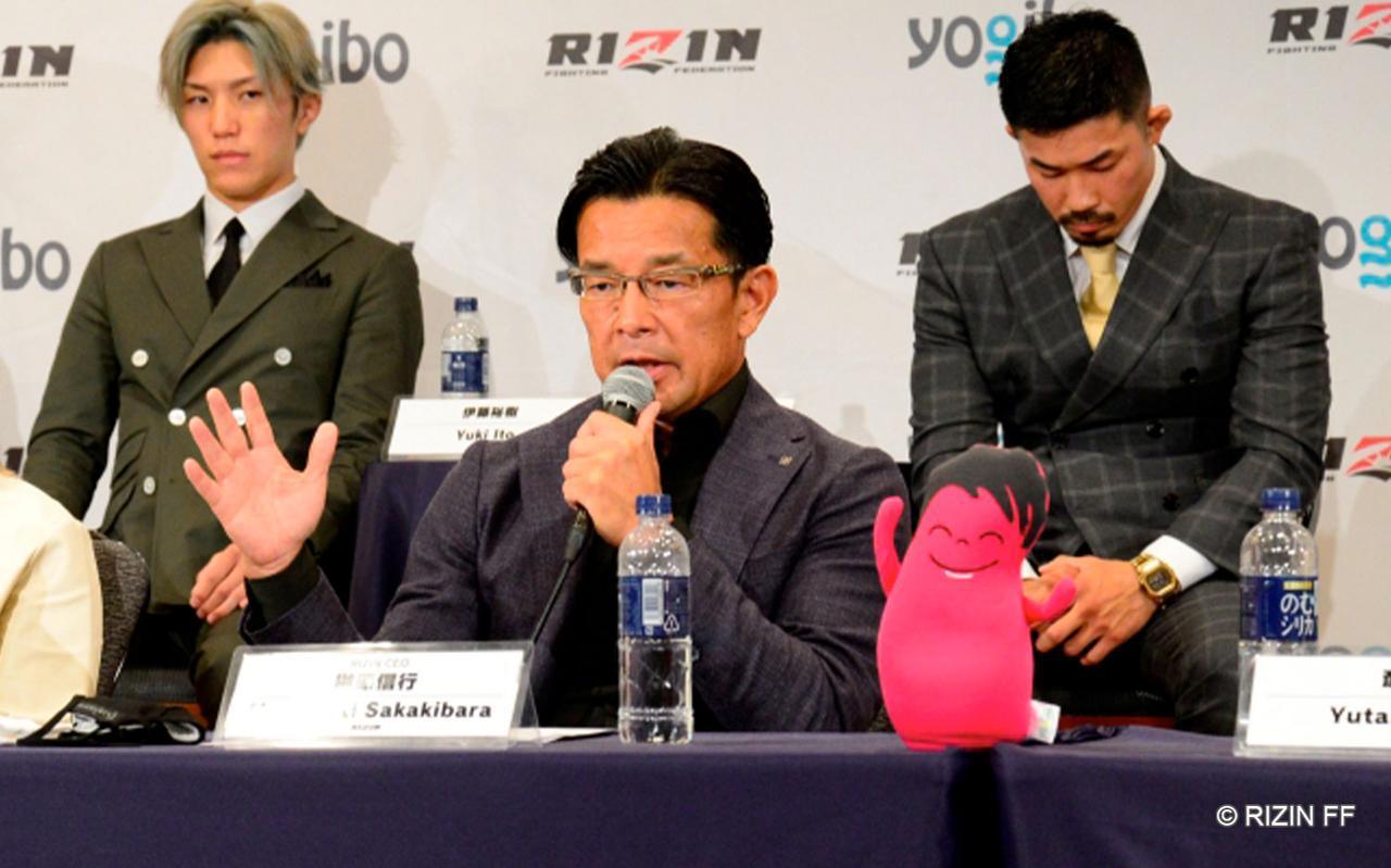 画像: 11/20(土)沖縄アリーナにてYogibo presents RIZIN.32開催決定!