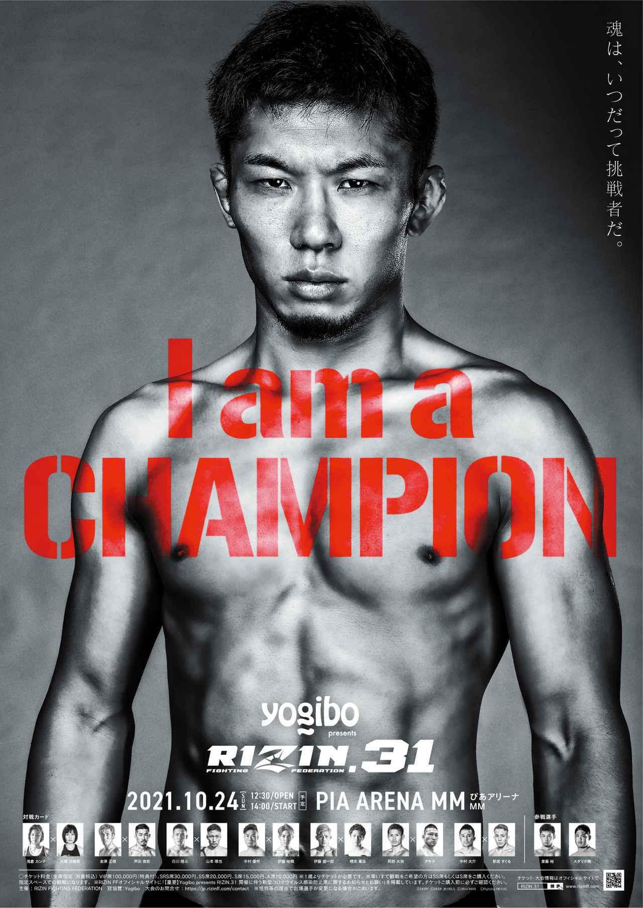 画像2: 斎藤「骨のある対戦相手を待ってます」タイトルマッチ直談判!ポスターも公開!