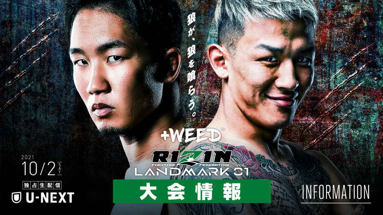 画像: +WEED presents RIZIN LANDMARK vol.1 大会情報/配信チケット - RIZIN FIGHTING FEDERATION オフィシャルサイト