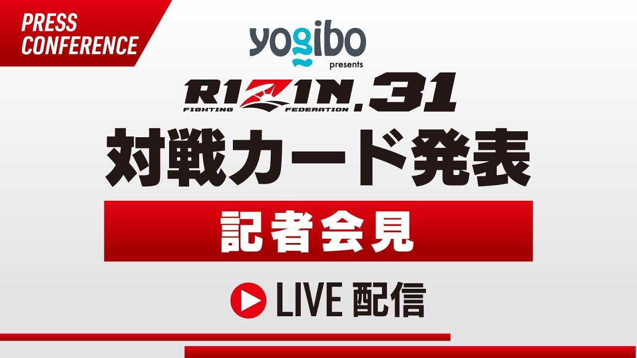 画像: Yogibo presents RIZIN.31 / 追加対戦カード発表記者会見 2021/10/4 youtu.be