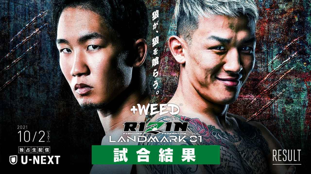 画像: +WEED presents RIZIN LANDMARK vol.1 試合結果一覧 - RIZIN FIGHTING FEDERATION オフィシャルサイト