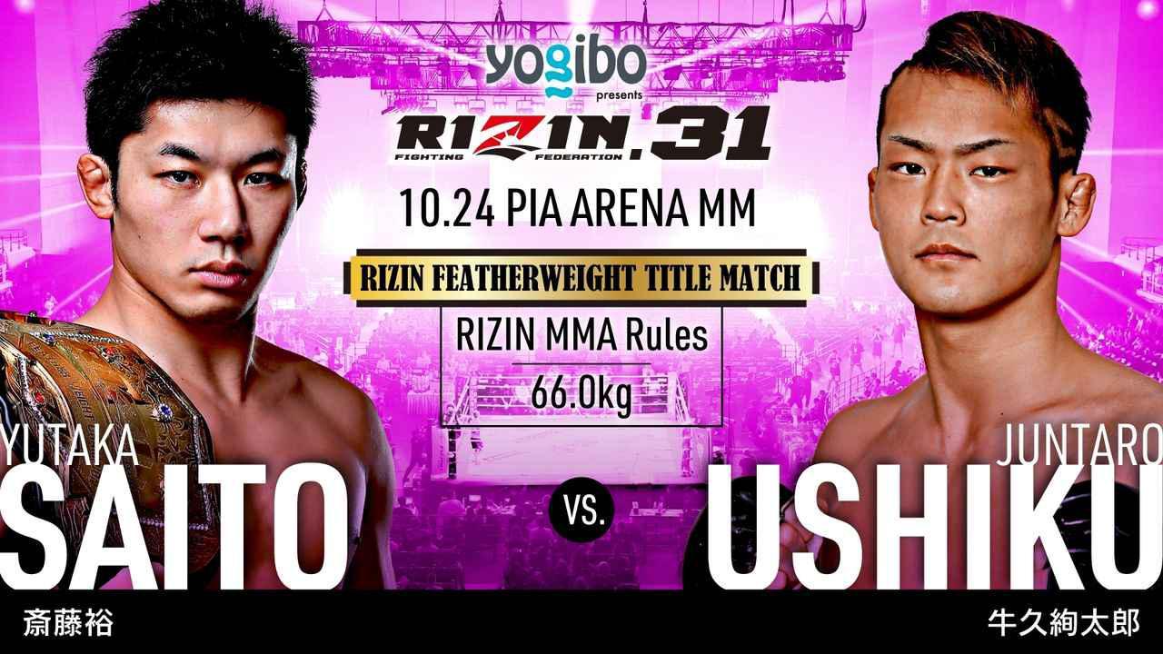 画像: Yogibo presents RIZIN.31 対戦カード/見所解説 - RIZIN FIGHTING FEDERATION オフィシャルサイト