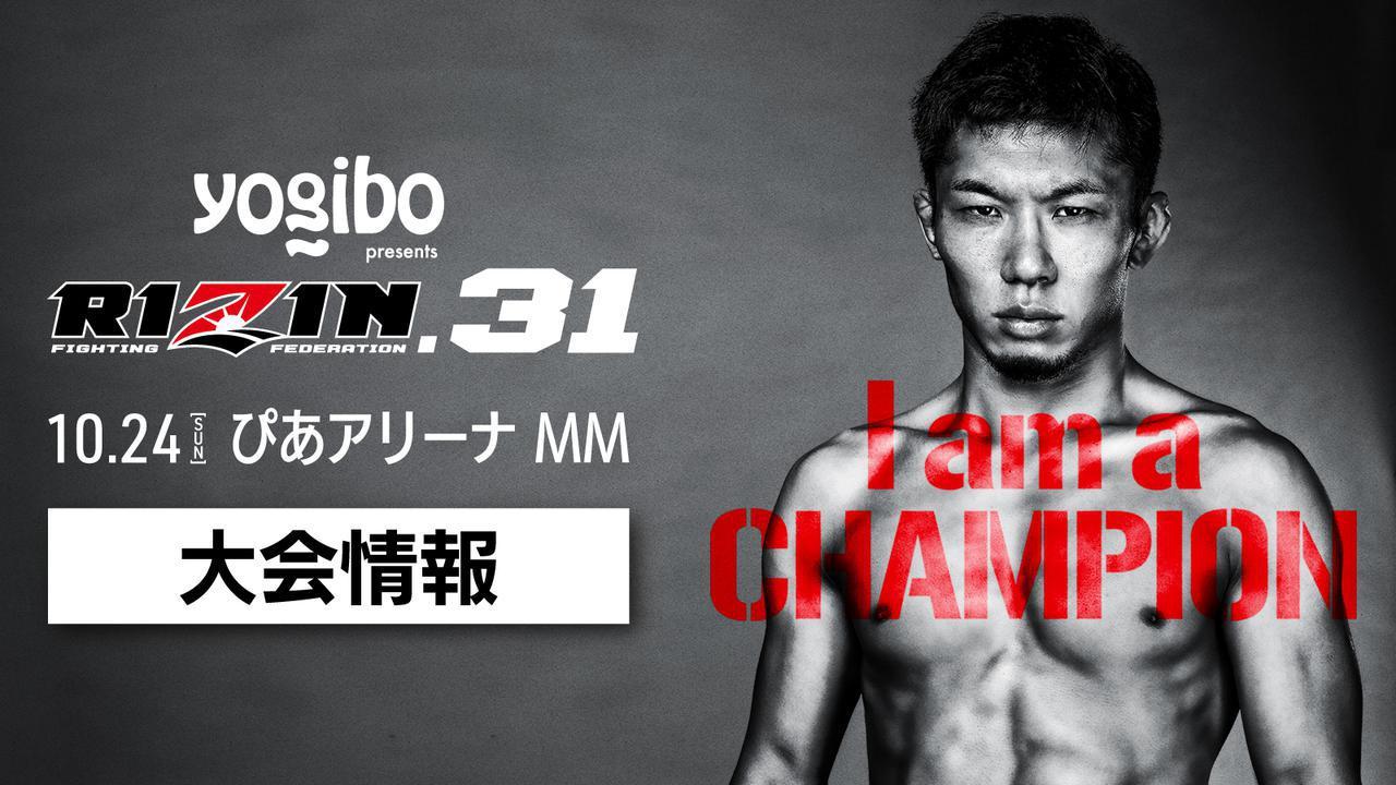 画像: Yogibo presents RIZIN.31 大会情報/チケット - RIZIN FIGHTING FEDERATION オフィシャルサイト