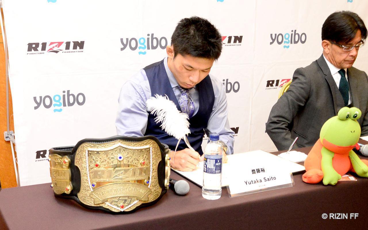 画像1: フェザー級タイトルマッチ調印式!斎藤、牛久、両名がサイン