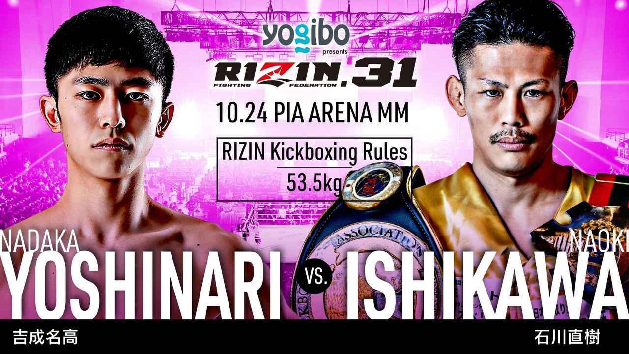 画像: 吉成名高vs.石川直樹、奥脇vs.老沼のキック2カードの追加が決定!Yogibo presents RIZIN.31 - RIZIN FIGHTING FEDERATION オフィシャルサイト