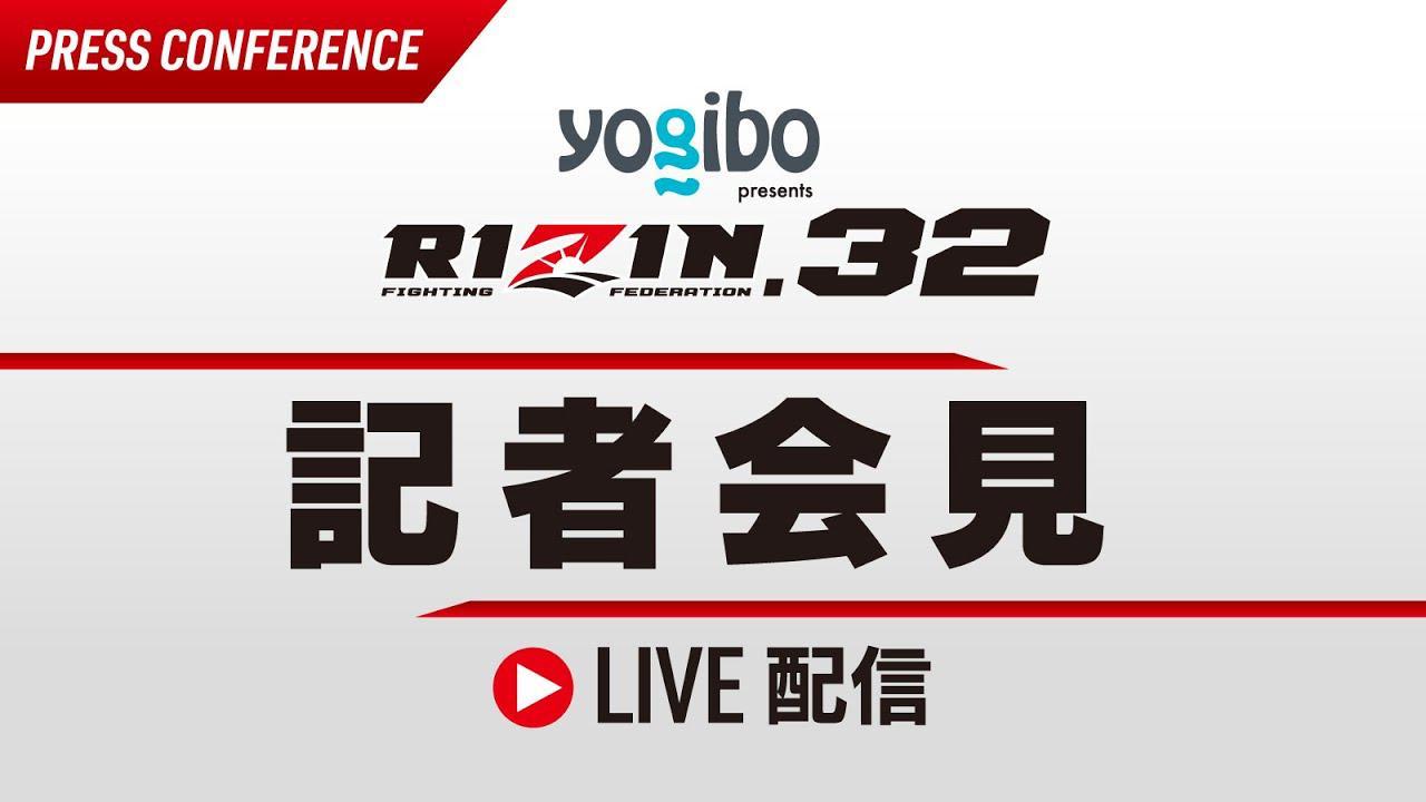画像: Yogibo presents RIZIN.32 / 記者会見 2021/10/13 youtu.be
