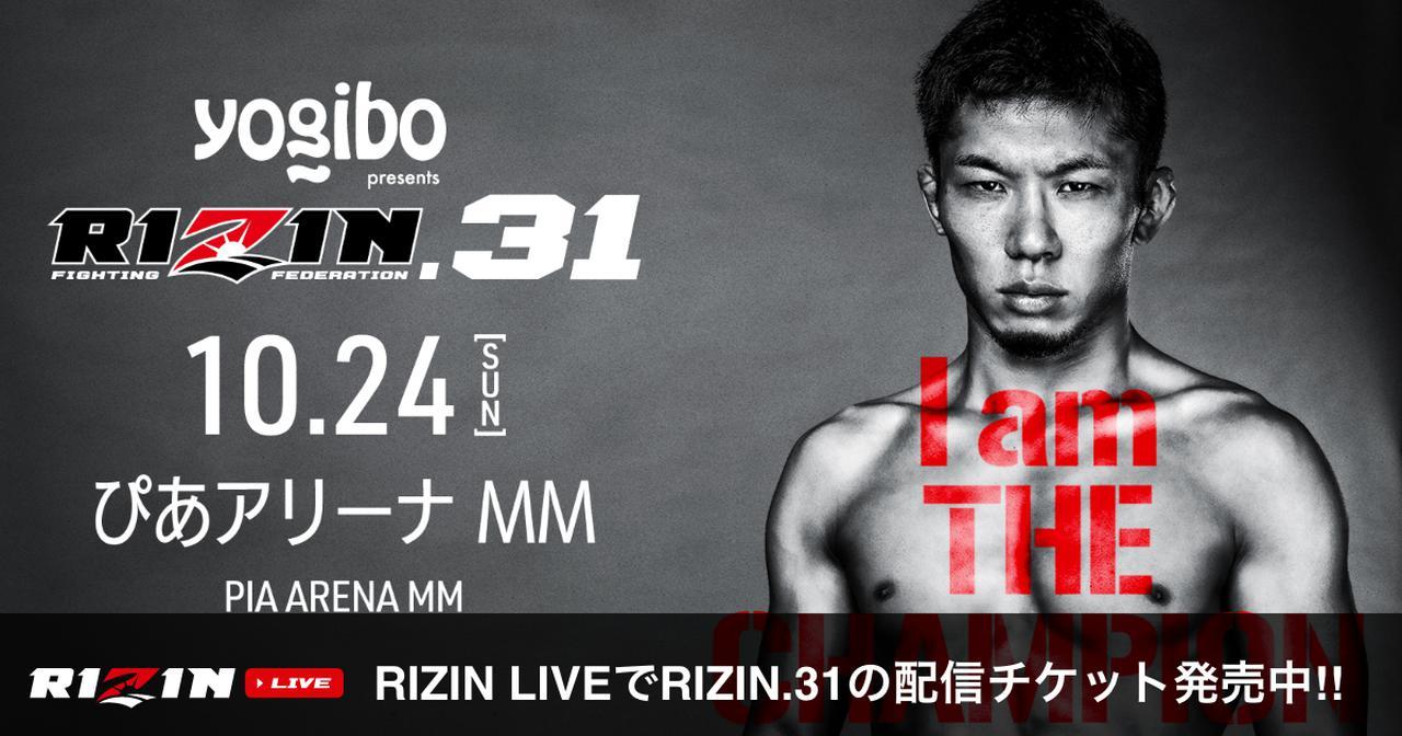 画像: RIZIN LIVE「Yogibo presents RIZIN.31」