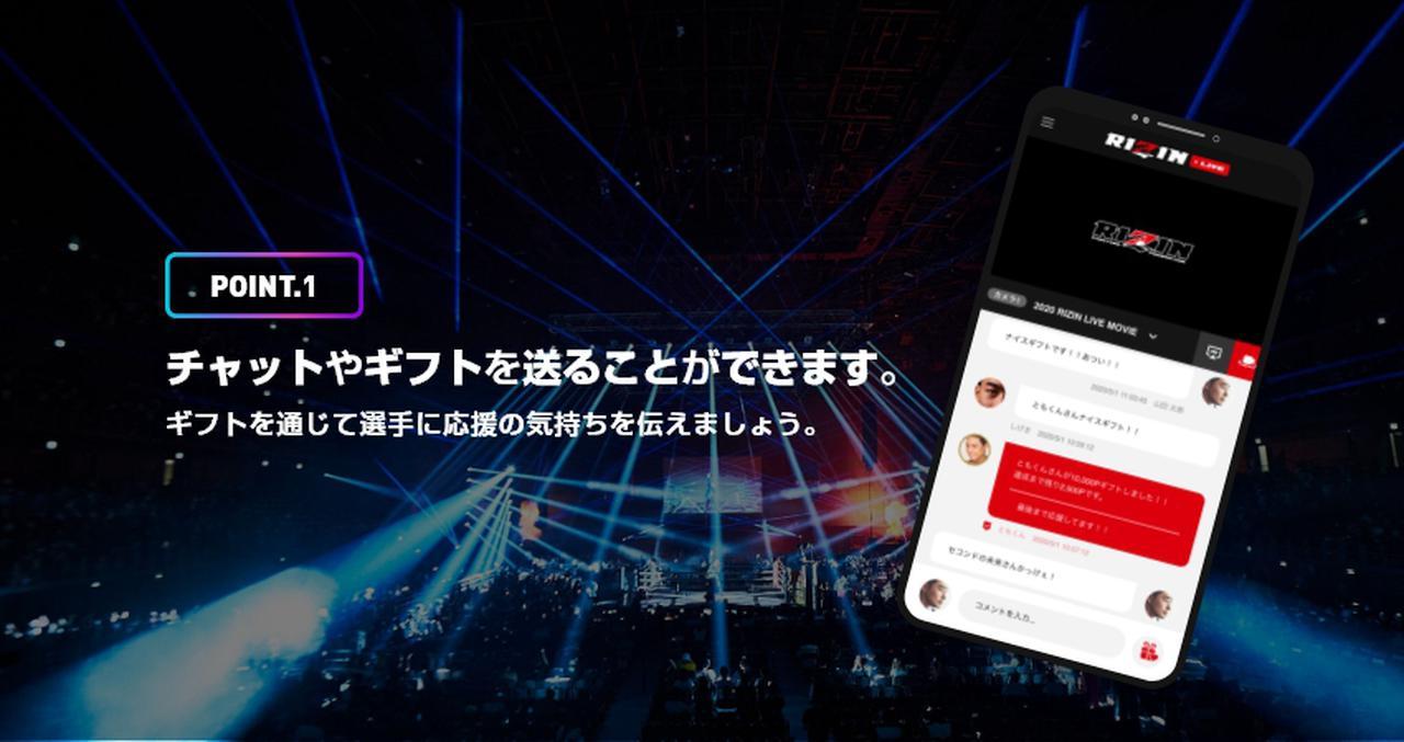 画像: RIZIN LIVE FAQ(ページ下部に記載)