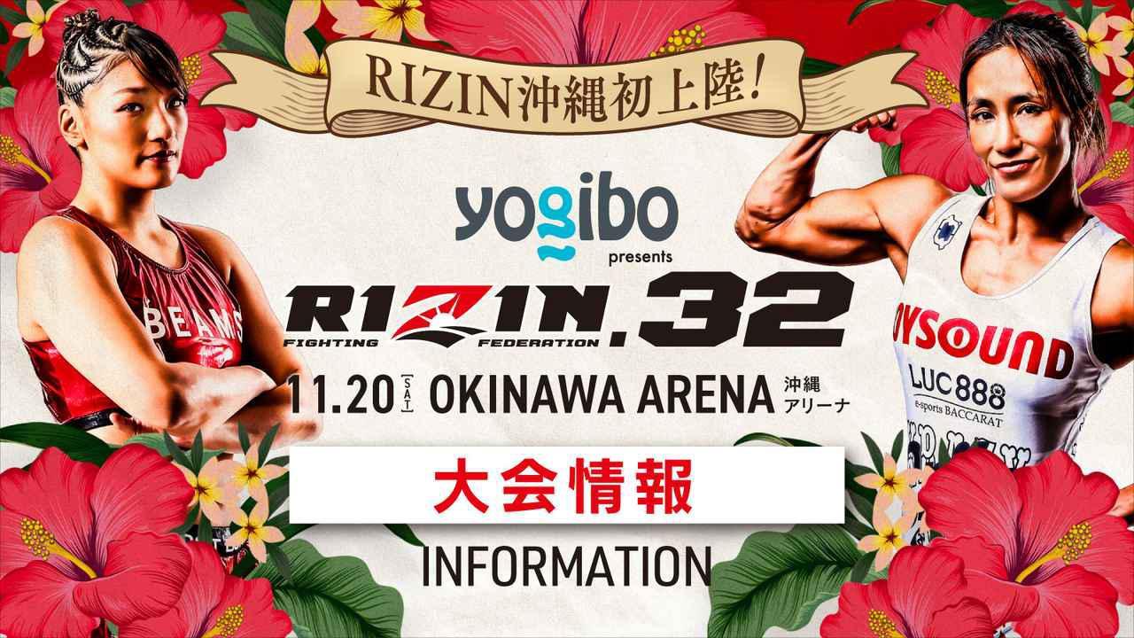 画像: Yogibo presents RIZIN.32 大会情報/チケット - RIZIN FIGHTING FEDERATION オフィシャルサイト