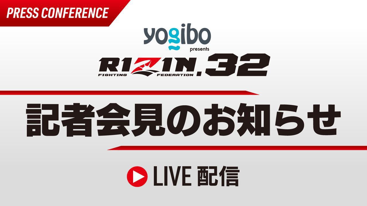 画像: 10/13(水)15:00よりLIVE配信!Yogibo presents RIZIN.32 記者会見のお知らせ - RIZIN FIGHTING FEDERATION オフィシャルサイト