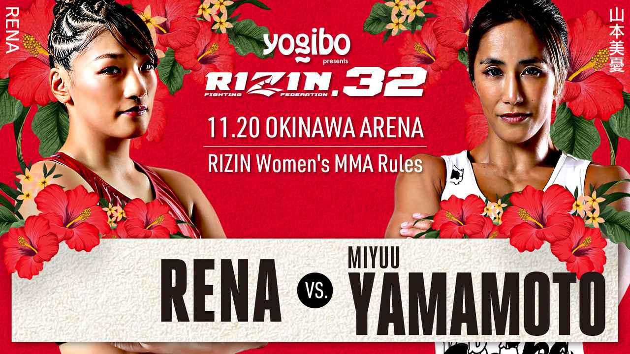 画像: Yogibo presents RIZIN.32 対戦カード/見所解説 - RIZIN FIGHTING FEDERATION オフィシャルサイト