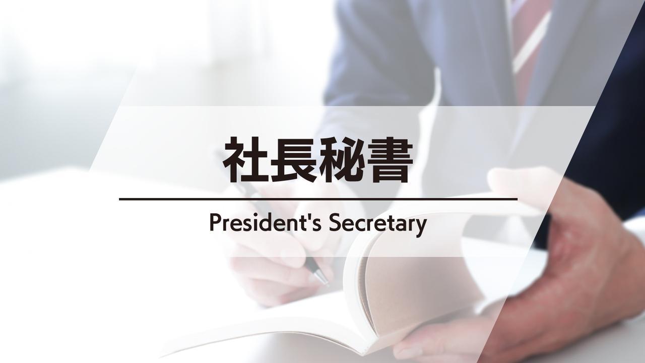 画像: 社長秘書 【NEW!】