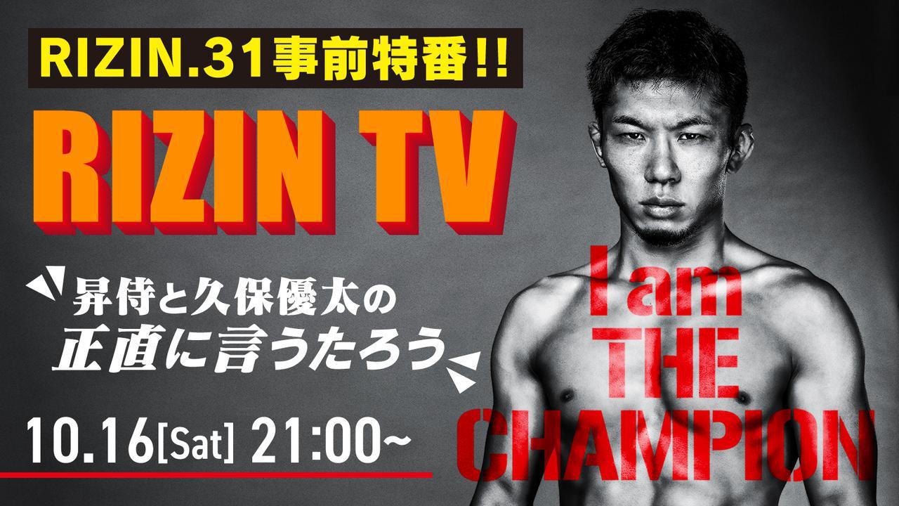 画像: 10/16(土)21時からRIZIN.31事前特番「RIZIN TV」配信決定!Yogibo presents RIZIN.31 - RIZIN FIGHTING FEDERATION オフィシャルサイト