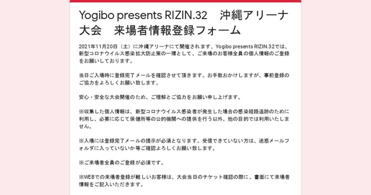 画像: Yogibo presents RIZIN.32 沖縄アリーナ大会 来場者情報登録フォーム