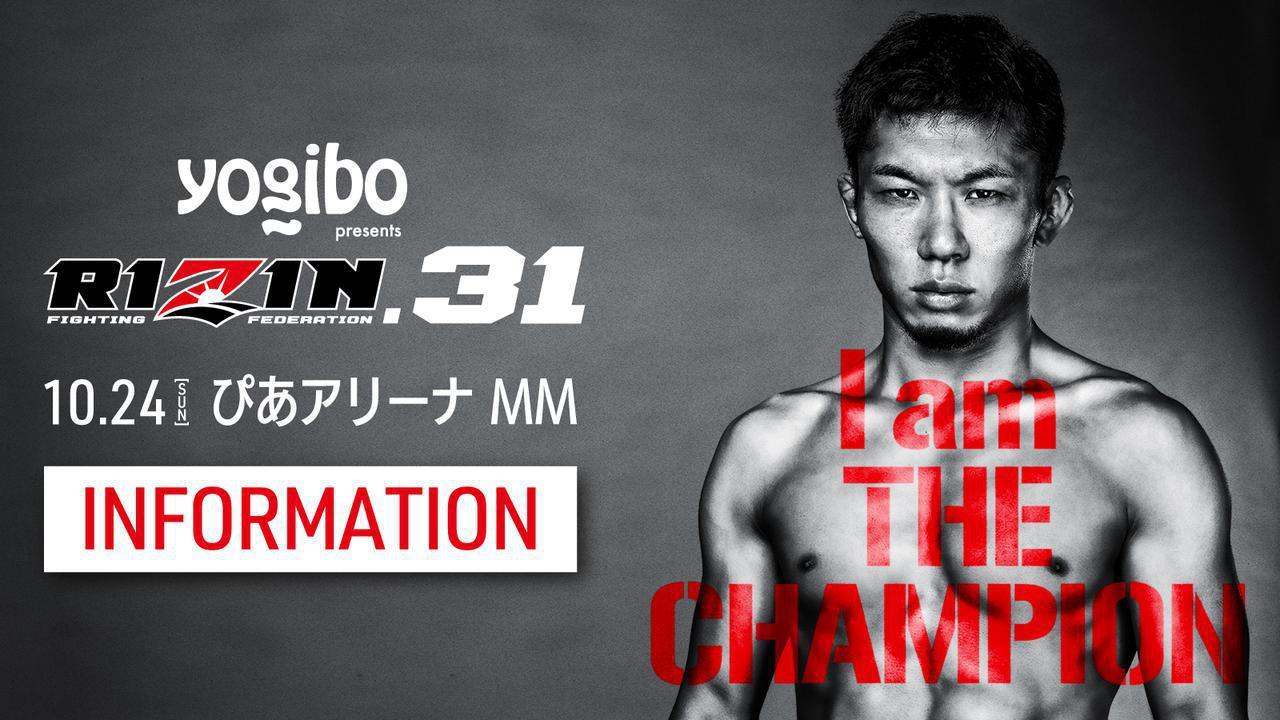 画像: Yogibo presents RIZIN.31 INFORMATION - RIZIN FIGHTING FEDERATION オフィシャルサイト