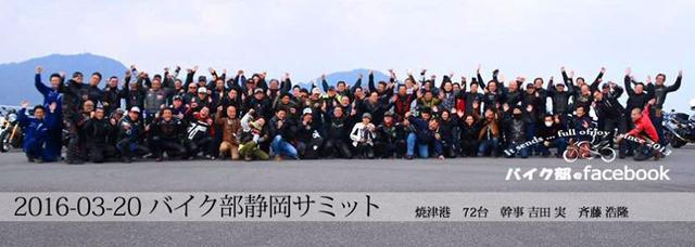 画像: バイク部@facebook公開グループ | Facebook