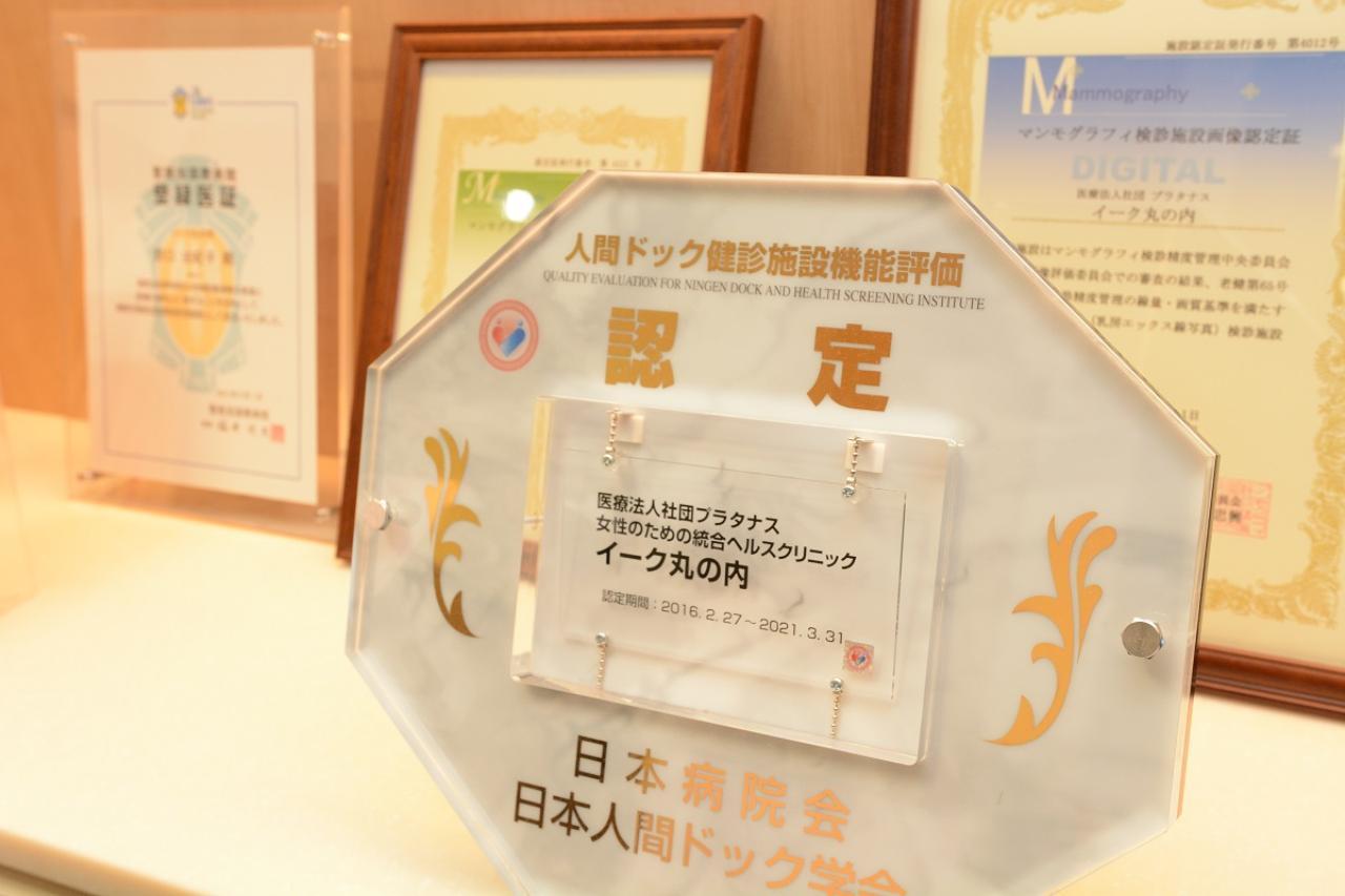 画像: イーク丸の内、イーク表参道ともに、人間ドック健診施設として認定を受けている。