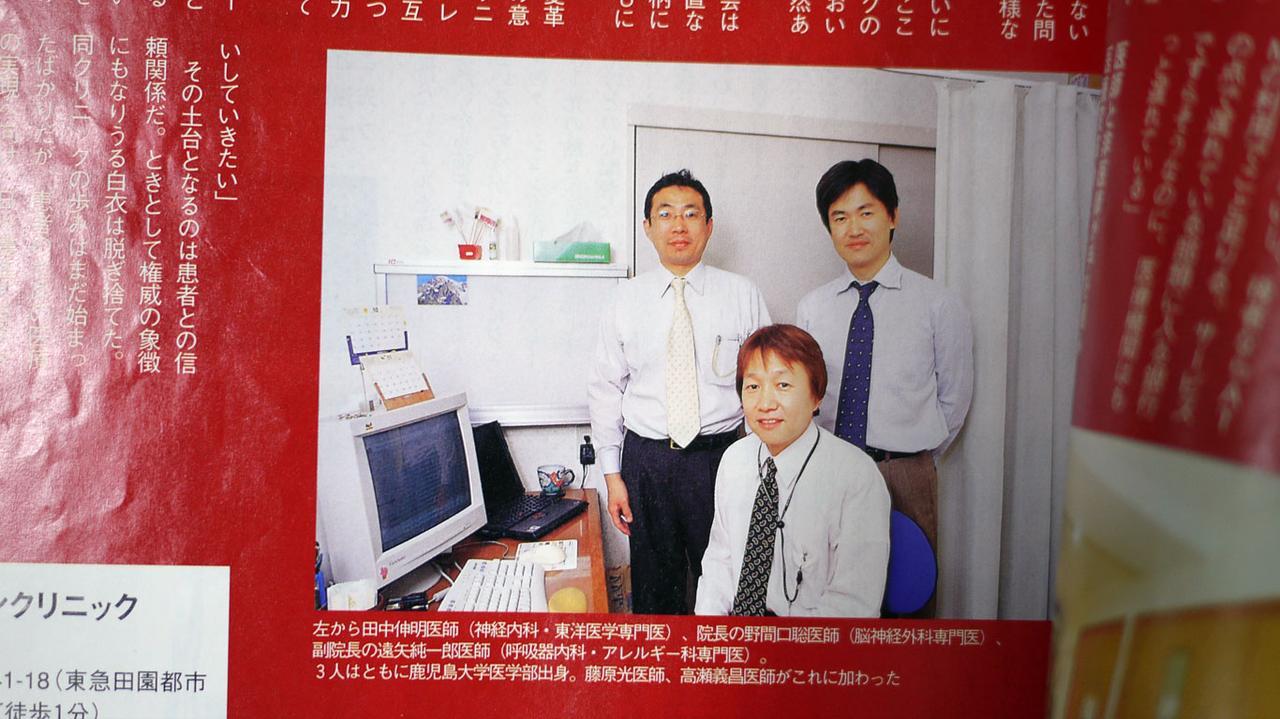画像: 当時のメンバー。左・田中伸明医師、野間口聡医師。遠矢純一郎医師。(出典:ホスピタウン2002年1月号/日本医療企画)