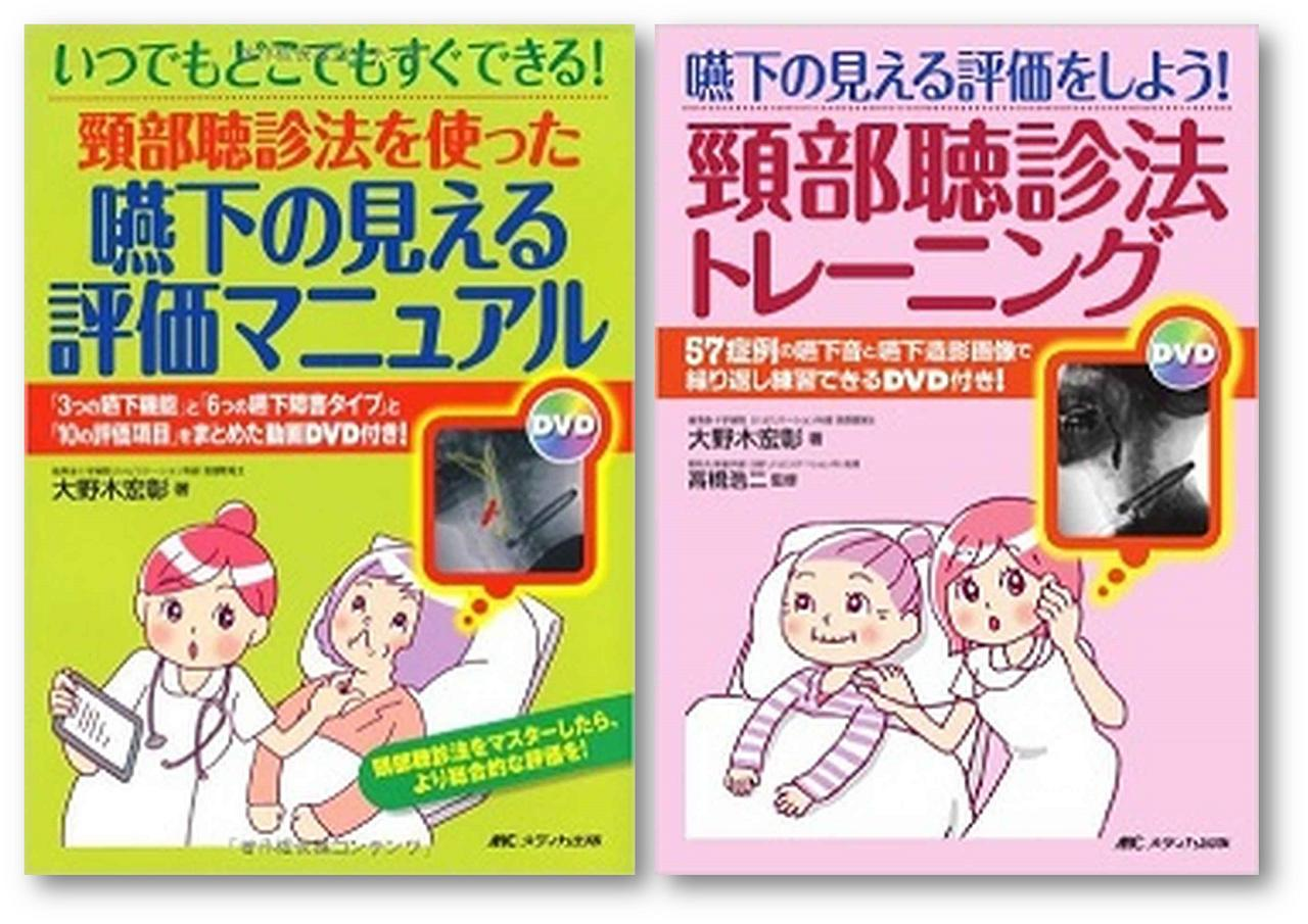 画像: 【著書】 『嚥下の見える評価をしよう!頸部聴診法トレーニング』 『頸部聴診法を使った嚥下の見える評価マニュアル』 (ともにメディカ出版)
