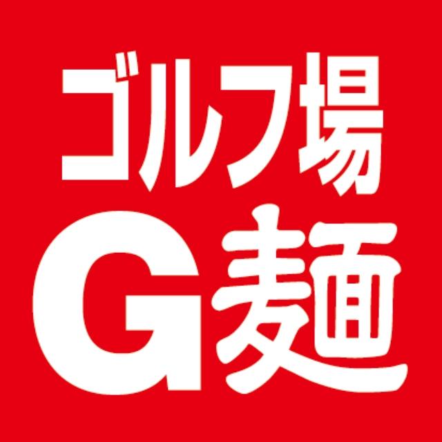 画像: ゴルフ場 G麺 - みんなのゴルフダイジェスト