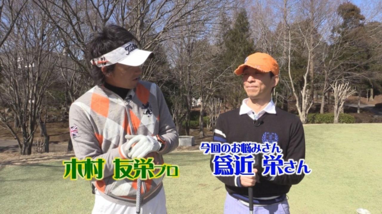 画像2: 木村 友栄(きむら ともはる) 通称:キムトモ 1976年生まれ 日大ゴルフ部出身。 日本学生選手権優勝