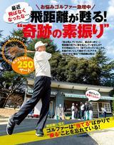 """画像: お悩みゴルファー急増中 飛距離が甦る!""""奇跡の素振り"""""""