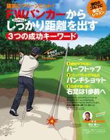 画像: 青山薫プロ 1952年生まれ。長年にわたって多くのアマチュアを指導してきた。「下手を教える達人」。2009年レッスン・オブ・ザ・イヤー