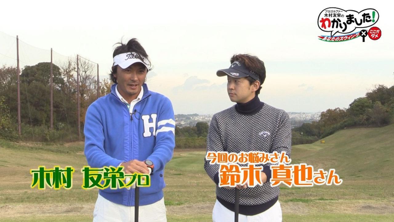 画像: 【毎週金曜更新】アマチュアゴルファーのお悩み解決レッスン。 プロゴルファー木村友栄の「わかりました!」