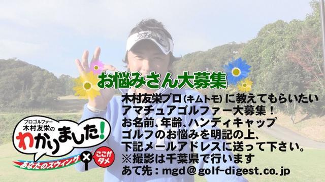 画像: キムトモに教えてもらいたいアマチュアゴルファー大募集!