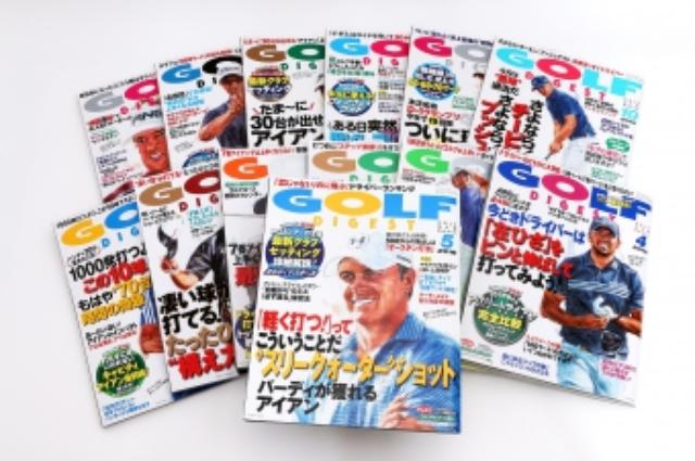 """画像: 月刊ゴルフダイジェストは""""定期購読""""がお得です"""
