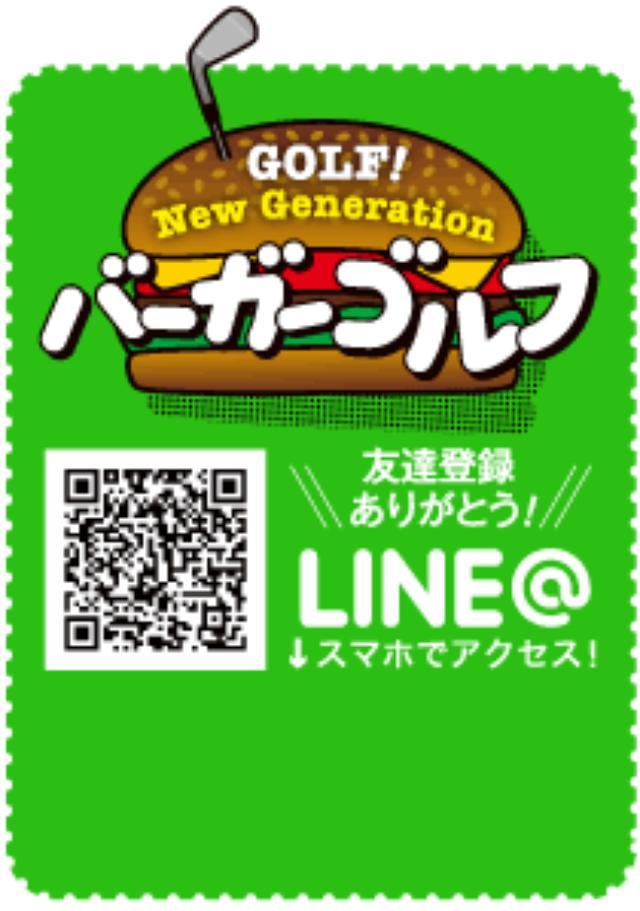 画像1: パー3ゴルフ チップ&パット!【バーガーゴルフ】 | ゴルフダイジェスト社