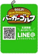 画像1: パー3ゴルフ チップ&パット!【バーガーゴルフ】   ゴルフダイジェスト社