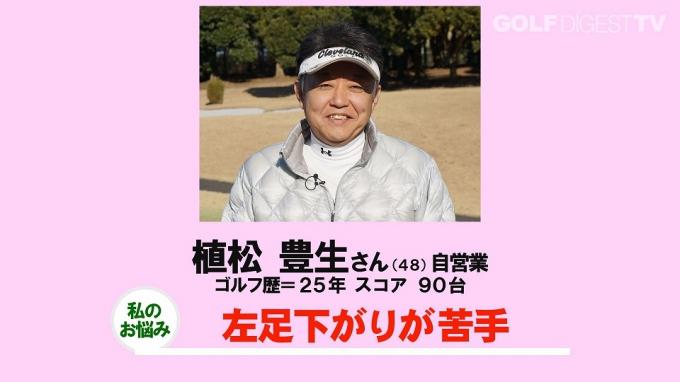 画像1: 【毎週金曜更新】アマチュアゴルファーのお悩み解決レッスン プロゴルファー木村友栄の「わかりました!」