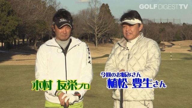 画像2: 【毎週金曜更新】アマチュアゴルファーのお悩み解決レッスン プロゴルファー木村友栄の「わかりました!」