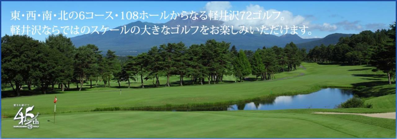 画像: トップページ | 軽井沢72ゴルフ(東・西・南・北)