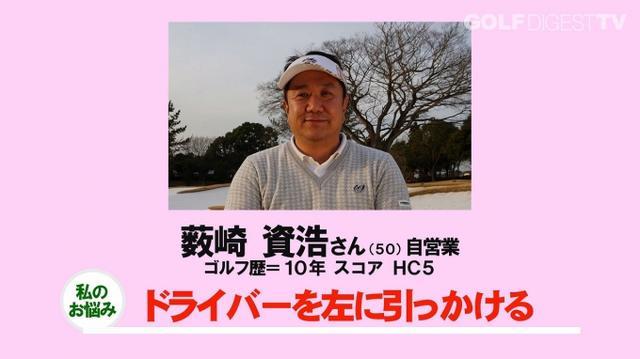 画像1: 【毎週金曜更新】アマチュアゴルファーのお悩み解決レッスン! プロゴルファー木村友栄の「わかりました!」