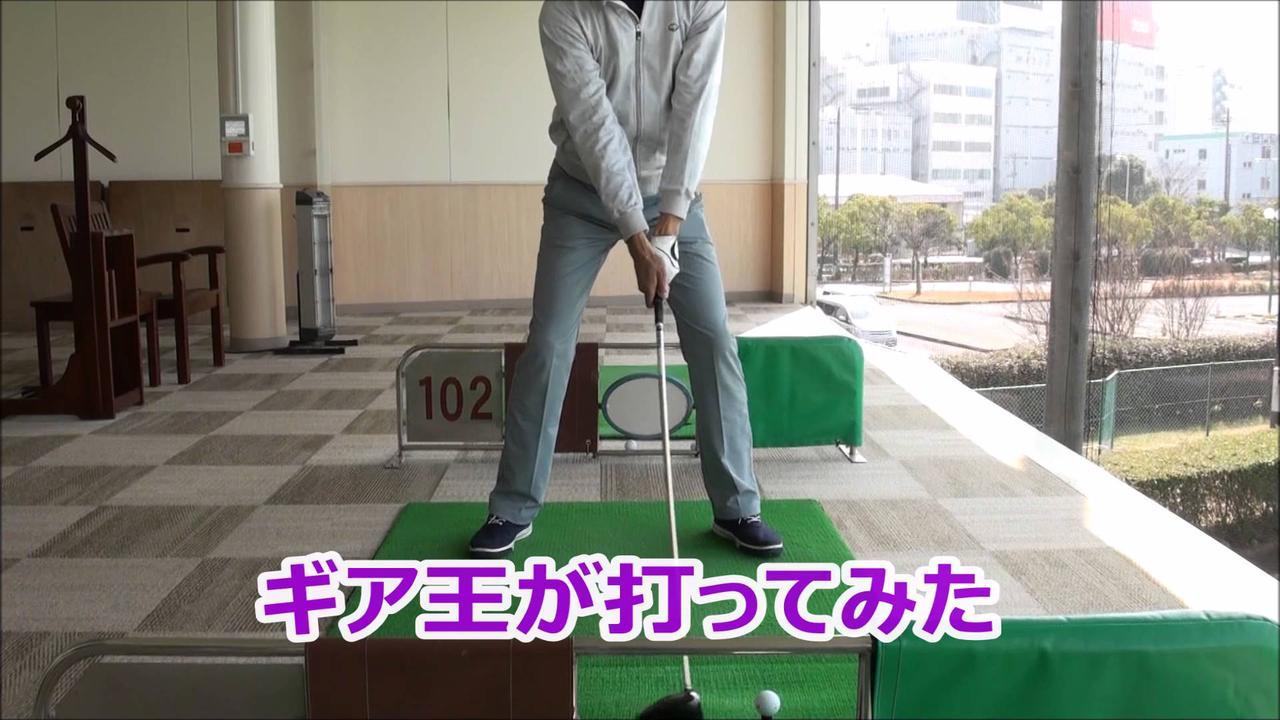 """画像: 全力試打!ギア王「プロギア""""SUPER egg ドライバー LONG SPEC""""」 youtu.be"""