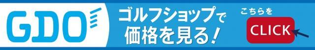 画像: shop.golfdigest.co.jp