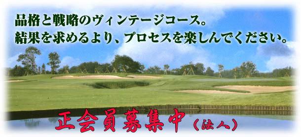 画像: ニュー南総ゴルフ倶楽部