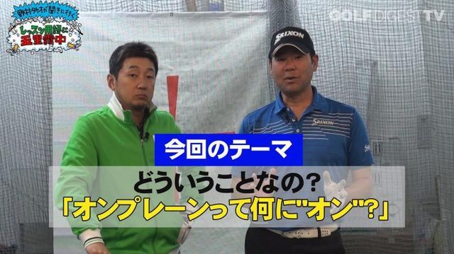 画像: 左:野村タケオ 右:井上透プロコーチ