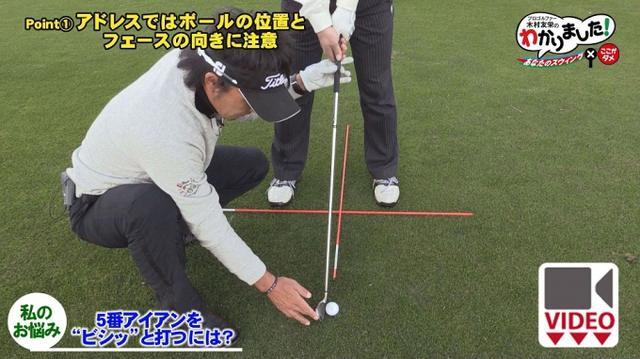 画像: 【動画】5番アイアンはコックを使えばやさしい - みんなのゴルフダイジェスト