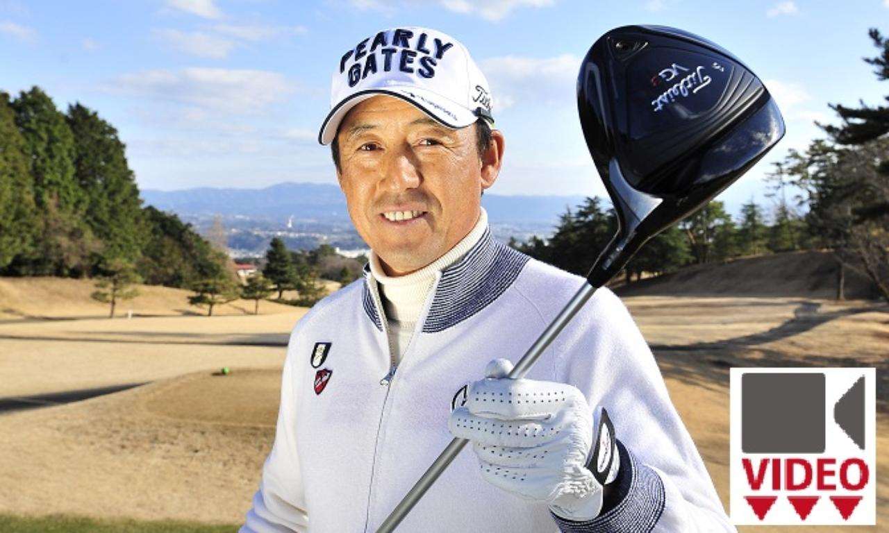 画像: 【動画】芹澤信雄「VG3」を絶賛!このドライバー、人生最高 - みんなのゴルフダイジェスト