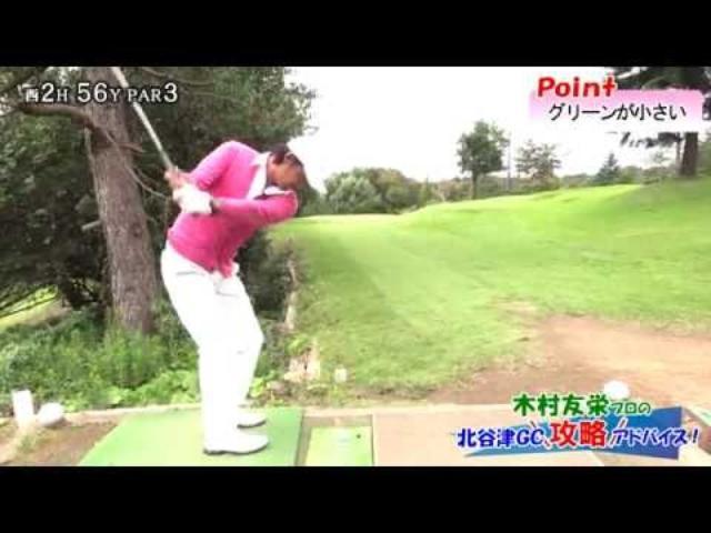 画像: 木村友栄プロの北谷津ゴルフガーデン攻略アドバイス!後編 www.youtube.com
