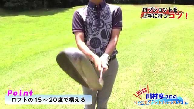 画像: 川村亨プロの即効ショートコースレッスン![熊谷ショートコース] www.youtube.com
