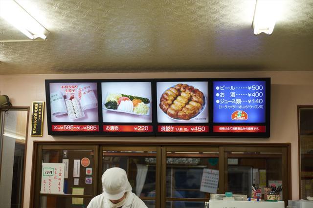 画像2: その名は全国へ・・・!ホワイト餃子「野田本店」