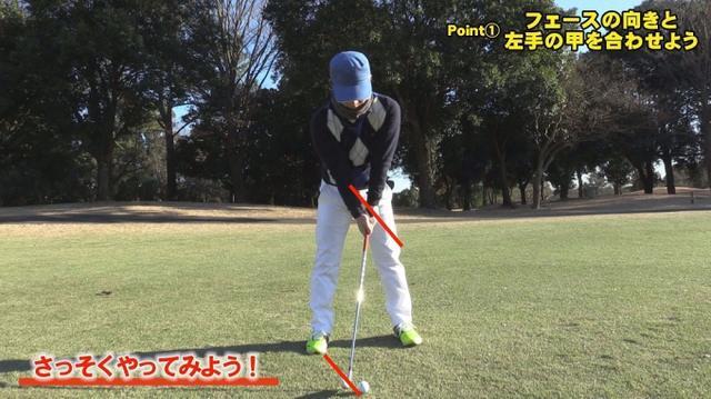 画像: POINT1 フェースの向きと左手の甲を合わせよう