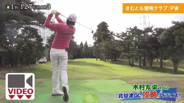 画像: 【動画】木村友栄プロが決勝大会北谷津Gガーデン大攻略 - みんなのゴルフダイジェスト