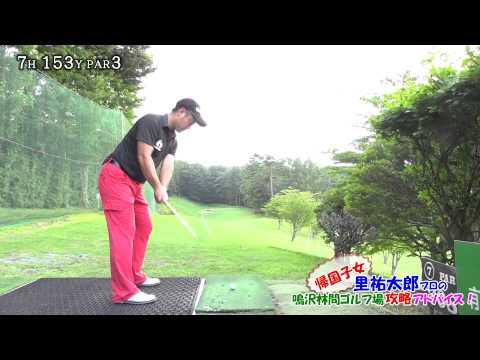 画像: 里祐太郎プロの鳴沢林間ゴルフ場攻略アドバイス!![後編] youtu.be