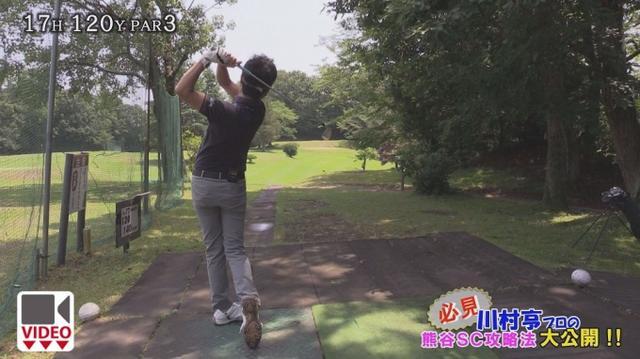 画像: 【動画】必見!川村亨プロが 熊谷SC攻略法を伝授!