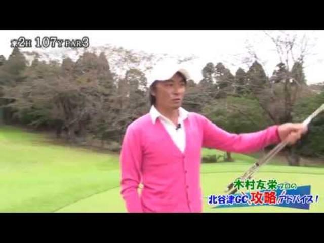 画像: 木村友栄プロの北谷津ゴルフガーデン攻略アドバイス!前編 www.youtube.com